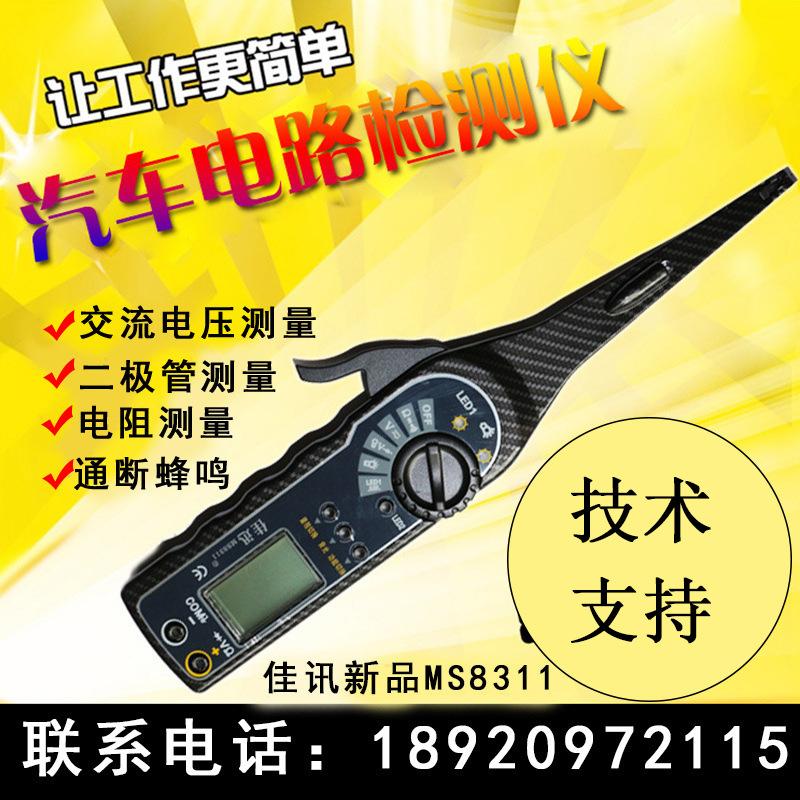 汽修万用表 佳讯ms8211升级版新款佳迅MS8311 试灯 汽车试灯