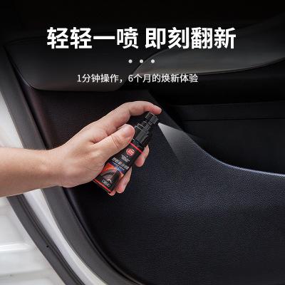 源头厂家汽车内饰翻新镀膜仪表盘表板蜡防尘上光塑料皮革翻新剂