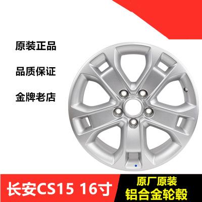 长安CS15轮毂CS15EV电动车原厂轮毂 16寸铝合金铝圈cs15钢圈原装