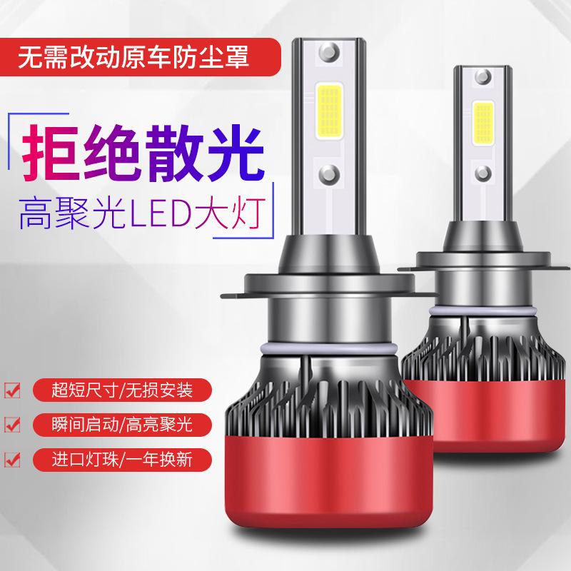 汽车LED大灯泡H1H7H119005超亮聚光灯H4改装远近光一体前照
