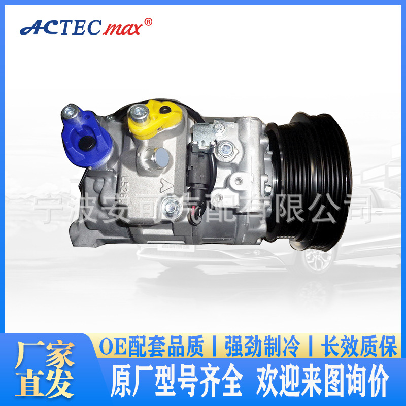 安可汽车空调压缩机大众空调专用制冷配件冷气泵厂家直销批发