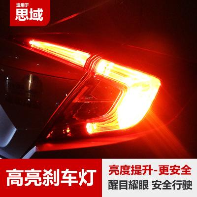 十代思域叶子板转向灯示宽灯LED侧边灯阅读灯刹车倒车灯改装专用