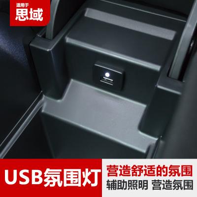 十代思域中控扶手箱USB充电接口LED照明小夜灯车内氛围灯装饰改装