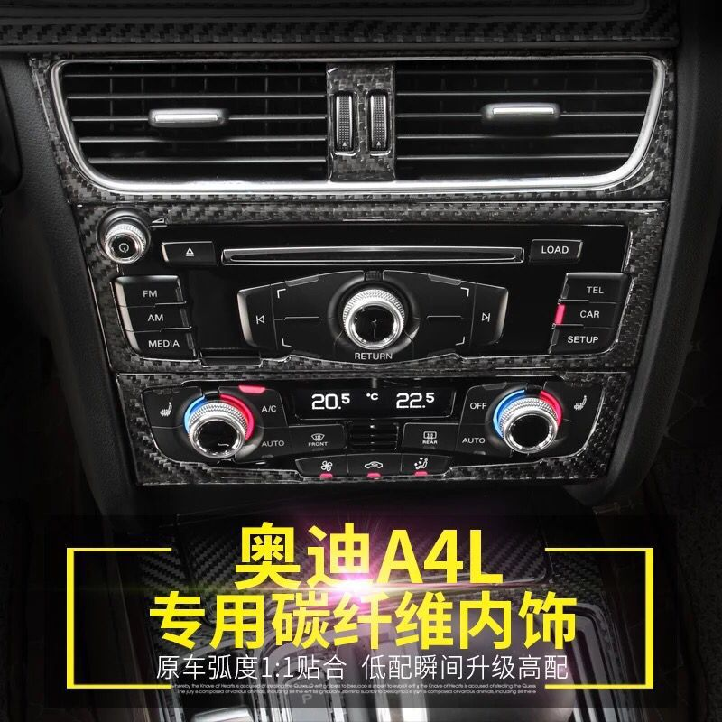 适用于奥迪新A4LA5/Q5改装碳纤维CD中控面板空调装饰贴改装内饰件