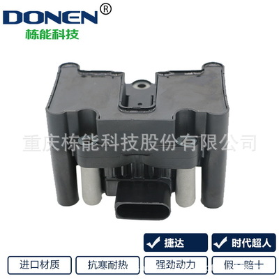 适用于大众/捷达时代超人高压包 点火线圈VW032905106 032905106B