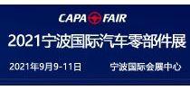 宁波国际汽车零部件及售后市场展览会