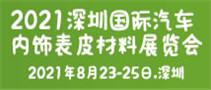 2021深圳国际汽车内饰表皮材料展览会