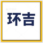 济南环吉商贸有限公司