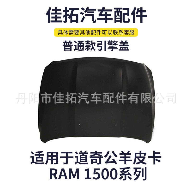 道奇公羊皮卡普通款引擎盖/机盖 适用于RAM 1500系列