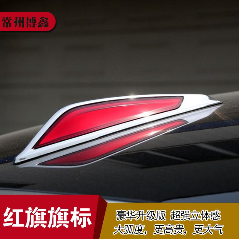 适用红旗盛世H7旗标奔腾B50B70x80X4030机盖红旗标引擎盖立标改装