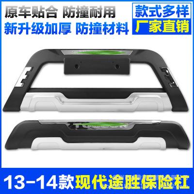 适用于05-18款北京现代途胜大包围装饰杠前后改装保险杠加装护杠