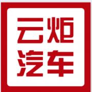重庆市九龙坡区云炬汽车配件销售部