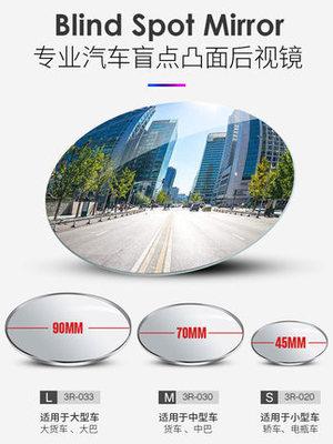汽车用品小圆镜360度可调后视镜倒车盲点镜高清广角反光辅助镜子