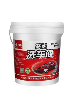 宝骊高泡洗车液大桶20L 汽车香波去污力强泡沫丰富 量大优惠可OEM