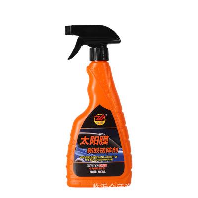 汽车玻璃太阳膜祛除剂油膜不干胶清除剂家用强力粘胶去污渍黑科技