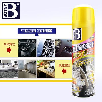 保赐利多功能利泡沫清洗剂清洗剂 汽车内饰家居物件地毯 带刷子