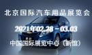 北京国际汽车用品展览会