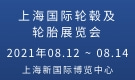 上海国际轮毂及轮胎展览会CIAIE
