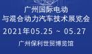 广州国际电动与混合动力汽车技术展览会