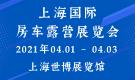 上海国际房车露营展览会