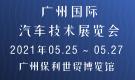 广州国际汽车技术展览会