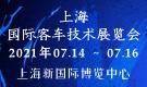 上海国际客车技术展览会