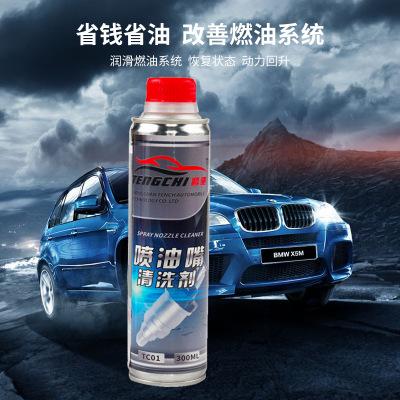 汽车化油器清洗剂 燃油系统清洁剂三元催化除碳免拆喷油嘴清洗剂