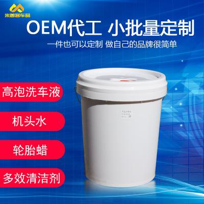 米善客实力工厂泡沫清洁剂多效多功能大桶汽车用品清洗剂