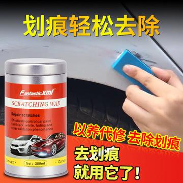 汽车划痕蜡抛光蜡擦车神器漆面去污修复蜡轻微刮痕汽车划痕修复液