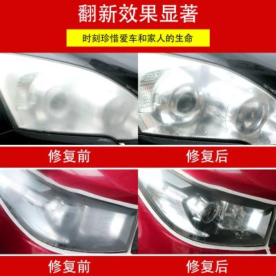 支持OEM汽车大灯修复液车灯光亮划痕氧化镀晶修复剂送工具10ML