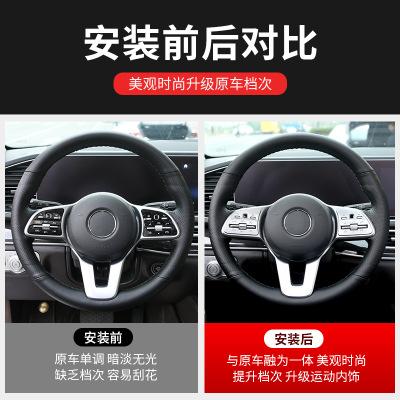 适用于奔驰2020款GLE GLS GLB新A B C E级方向盘按键改装装饰贴