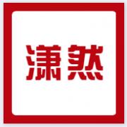 清河县潇然汽车零部件有限公司