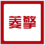 广州菱擎汽车配件有限公司