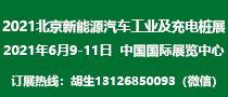 2021第十一届北京国际新能源汽车工业展览会