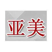 芜湖亚美汽车配件有限公司