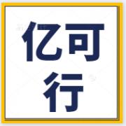 深圳市亿可行科技有限公司