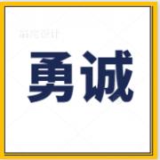 广州勇诚汽车用品有限公司