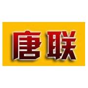 广州唐联贸易有限公司