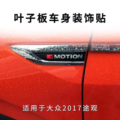 适用于2017 2018新途观四驱标 途观汽车叶子板装饰