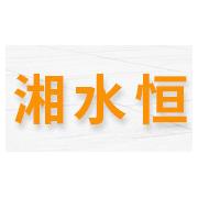 深圳市湘水恒科技有限公司