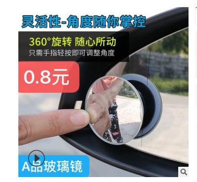 分销批发高清无边可调节360度小圆镜盲点镜倒车广角镜汽车后视