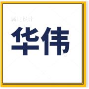 杭州经济技术开发区华伟汽配经营部