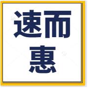 郑州速而惠汽配有限公司