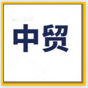 杭州中贸汽配有限公司