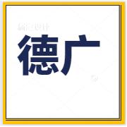 上海德广汽配有限公司