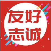 北京友好志诚汽配销售中心