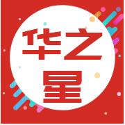 郑州华之星汽配有限公司