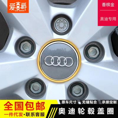 奥迪A3/A4L/A6L/Q3/Q5/A8轮毂盖装饰圈汽车改装配件轮毂亮条