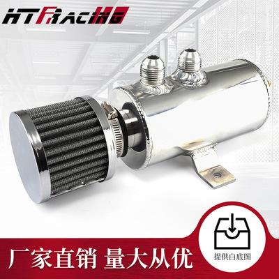 【跨境热销】汽车改装机油透气壶750ml带空滤机油壶 配AN10接头