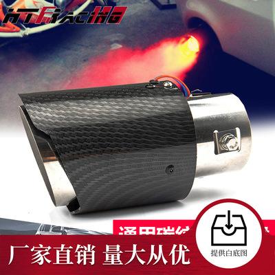 汽车改装碳纤维发光尾喉带耐高温LED灯改装汽车排气管喷火尾喉